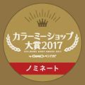 カラーミーショップ大賞2017ノミネート