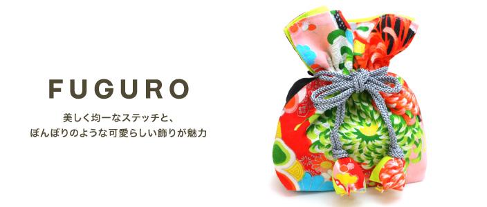 FUGURO、美しく均一なステッチとぼんぼりのような可愛いらしい飾りが魅力