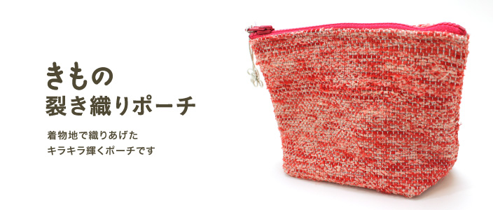 きもの裂き織りポーチ、着物地で織りあげたキラキラ輝くポーチです