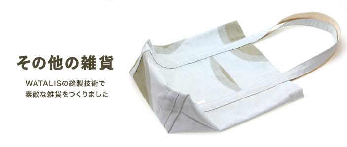 その他の雑貨、WATALISの縫製技術で素敵な雑貨を作りました