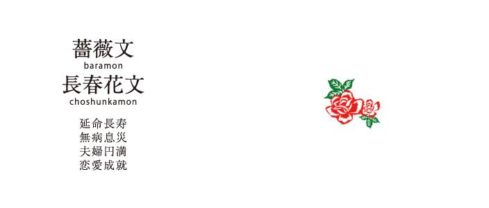 薔薇文・長春花文