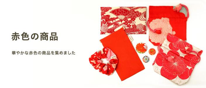 赤色の商品