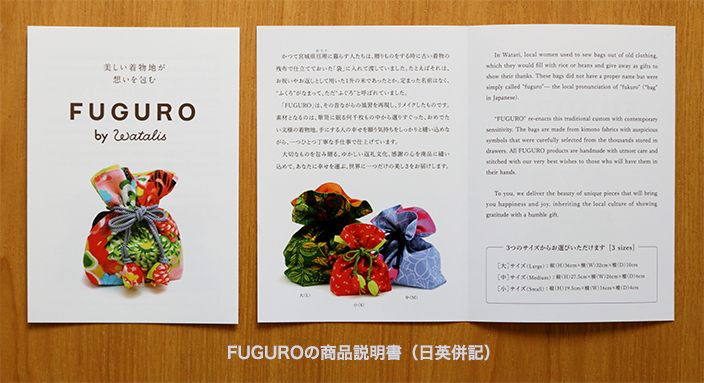 FUGUROの商品説明書(日英併記)