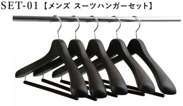 SET-01 【メンズスーツハンガーセット】