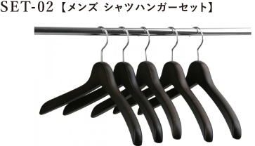 SET-02 【メンズシャツハンガーセット】