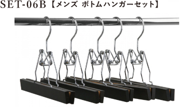 SET-06B 【メンズボトムハンガーセット】