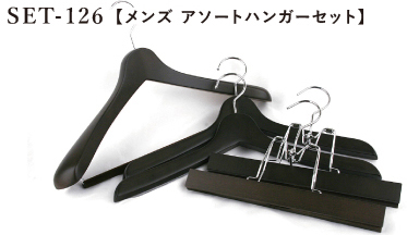 SET-126 【メンズアソートハンガーセット】