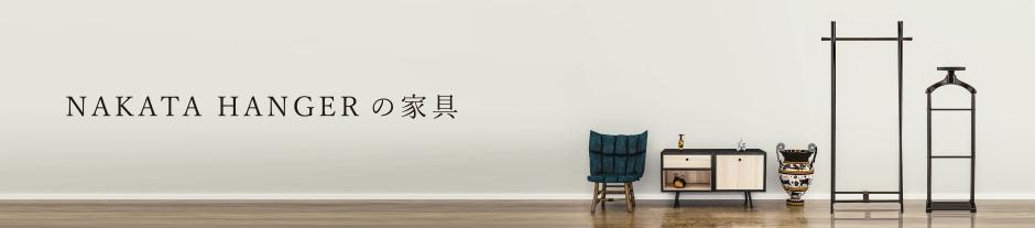 NAKATA HANGERの家具