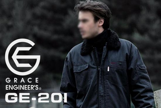 グレースエンジニアーズGE-201(SKプロダクト)