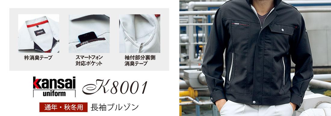 カンサイユニフォームK8001