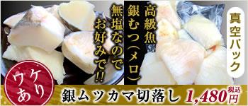 【訳あり】銀ムツ(メロ)カマ切落し 600g