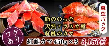 【訳あり】天然アラスカ産 紅鮭カマ 450g×3