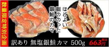 数量限定特別企画!訳あり 無塩銀鮭カマ 500g【ワケあり】【無塩】