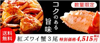 送料無料 紅ズワイ蟹 3尾 コクのある旨味 数量限定