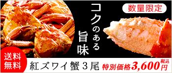 紅ズワイ蟹 3尾 コクのある旨味 送料無料 数量限定 特別価格 2,950円(税込)