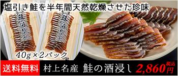 村上名産 鮭の酒浸し 塩引き鮭を半年間天然乾燥させた珍味 送料無料 2,760円(税込)