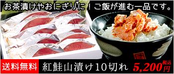紅鮭山漬け10切れ お茶漬けやおにぎりに!ご飯が進む一品です。 送料無料 5,000円(税込)