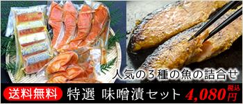 送料無料 特選 味噌漬セット 人気の2種の魚の詰合せ