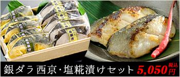 銀ダラ西京漬け・塩糀漬けセット 4,950円(税込)