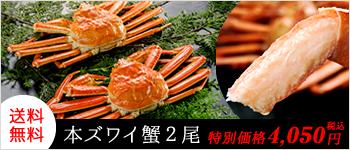 本ズワイ蟹 2尾 送料無料 3,950円(税込)
