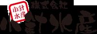 ずわい蟹・たらば蟹などかに通販はカニ専門店【新潟のかに屋 小針水産】へおまかせください。