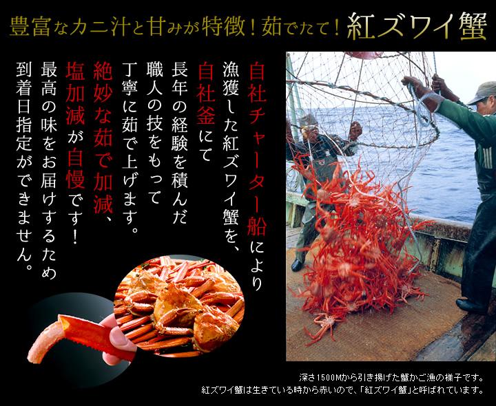 豊富なカニ汁と甘みが特徴!茹でたて!紅ズワイ蟹 自社チャーター船により漁獲した紅ズワイ蟹を、自社釜にて長年の経験を積んだ職人の技をもって丁寧に茹で上げます。絶妙な茹で加減、塩加減が自慢です!最高の味をお届けするため到着日指定ができません。