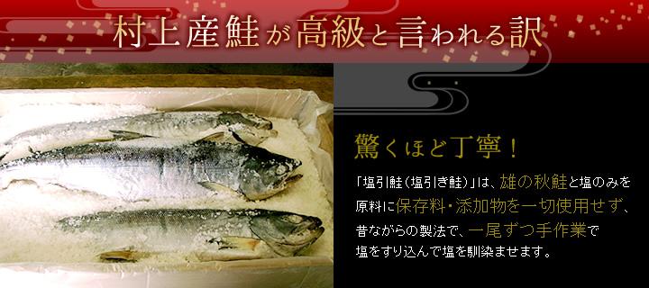 村上産鮭が高級と言われる訳。驚くほど丁寧!「塩引鮭(塩引き鮭)」は、雄の秋鮭と塩のみを原料に保存料・添加物を一切使用せず、昔ながらの製法で、一尾ずつ手作業で塩をすり込んで塩を馴染ませます。