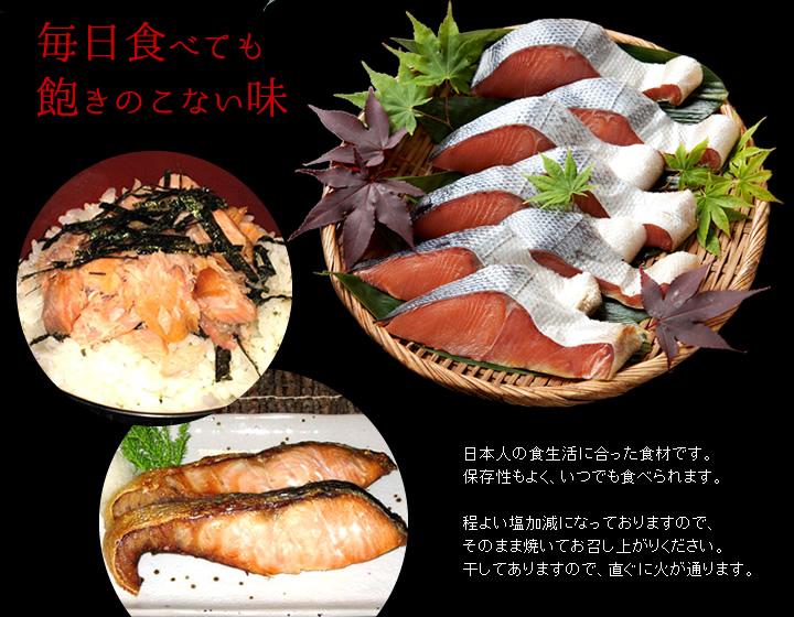 毎日食べても飽きのこない味。日本人の食生活に合った食材です。保存性もよく、いつでも食べられます。程よい塩加減になっておりますので、そのまま焼いてお召し上がりください。干してありますので、直ぐに火が通ります。
