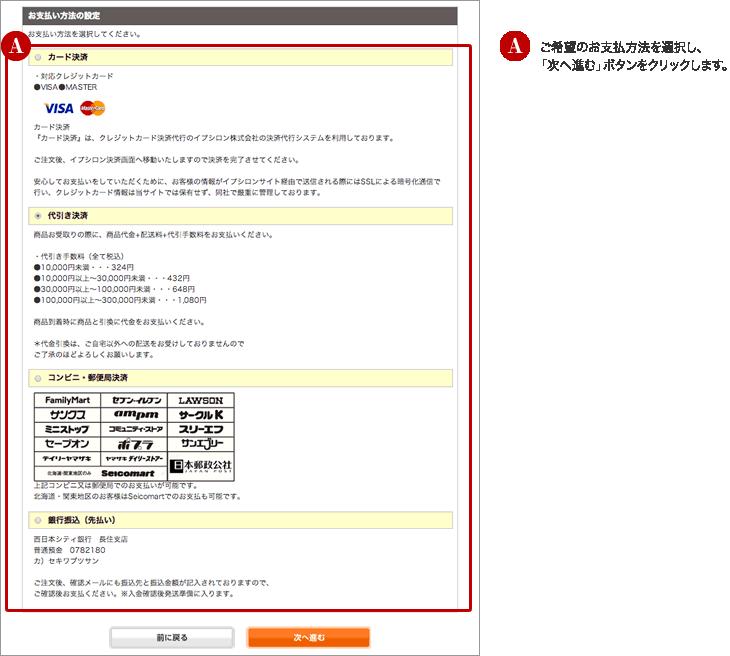 お支払方法の指定