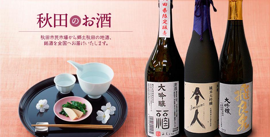秋田のお酒