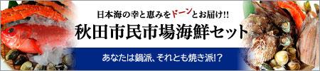 秋田市民市場海鮮セット