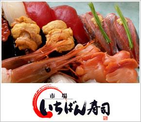 直営店 市場いちばん寿司