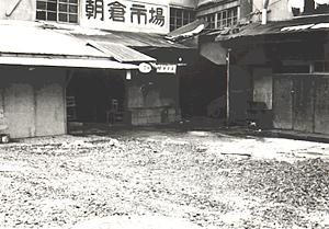 朝倉市場1