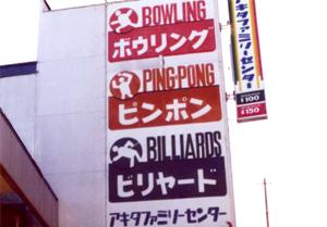 ボウリング場看板