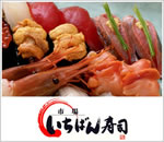 市場いちばん寿司