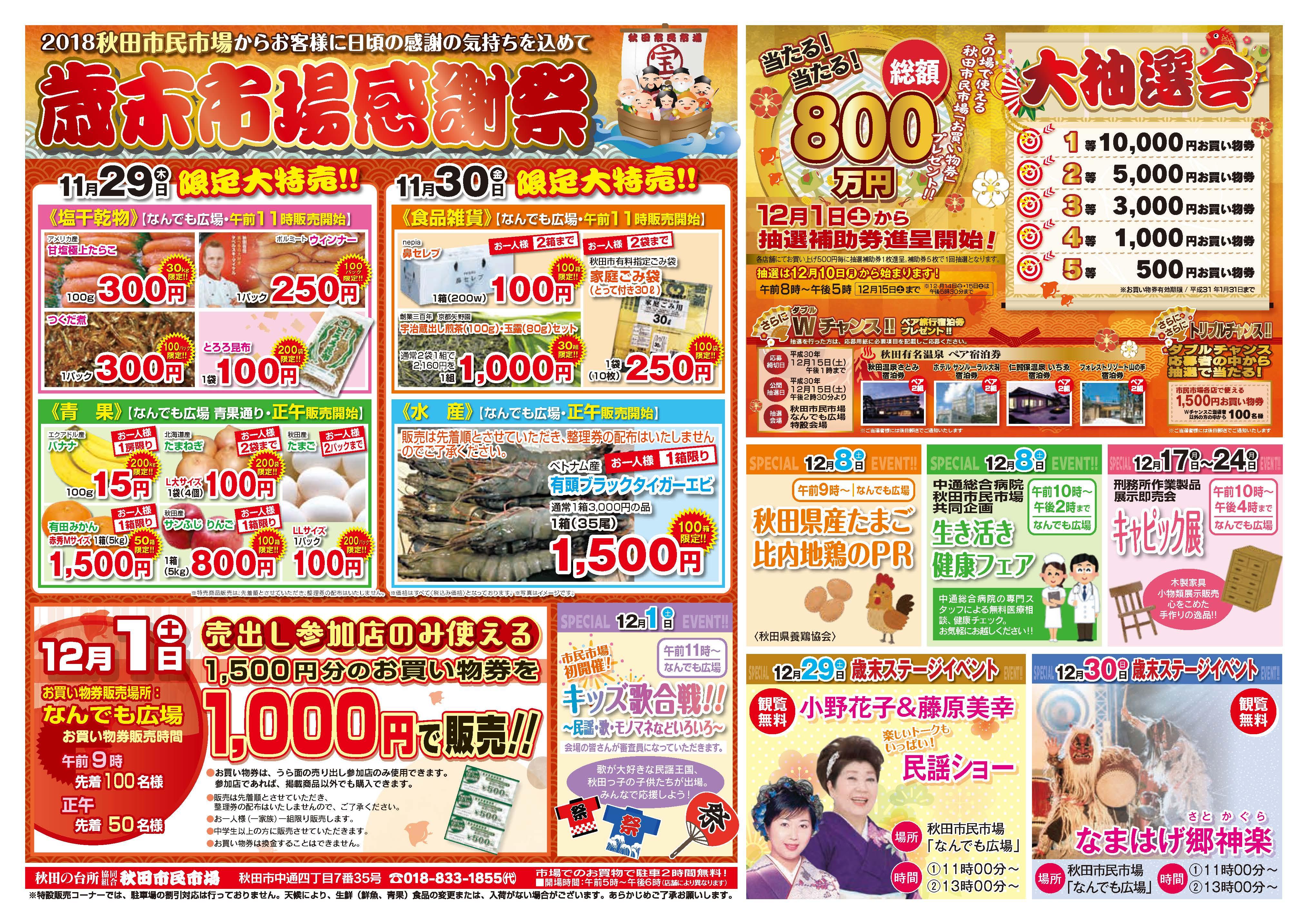 秋田市民市場 歳末市場感謝祭