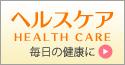 ヘルスケア/毎日の健康に