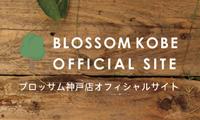 BLOSSOM神戸店オフィシャルサイト