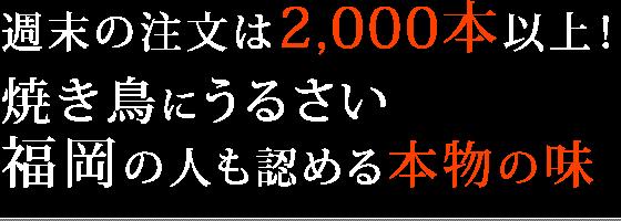 週末の注文は2,000本以上!焼き鳥にうるさい福岡の人も認める本物の味