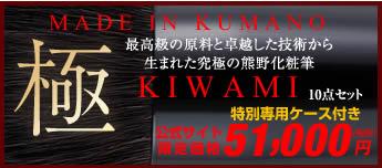 MADE IN KUMANO KIWAMI 極み 最高級の原料と卓越した技術から生まれた究極の熊野化粧筆10点セット55080円