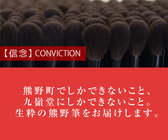 【信念】CONVICTION