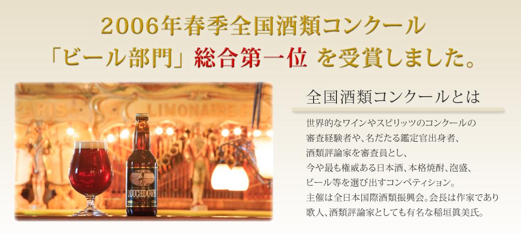 2006年春季全国酒類コンクール「ビール部門」総合1位を受賞しました。