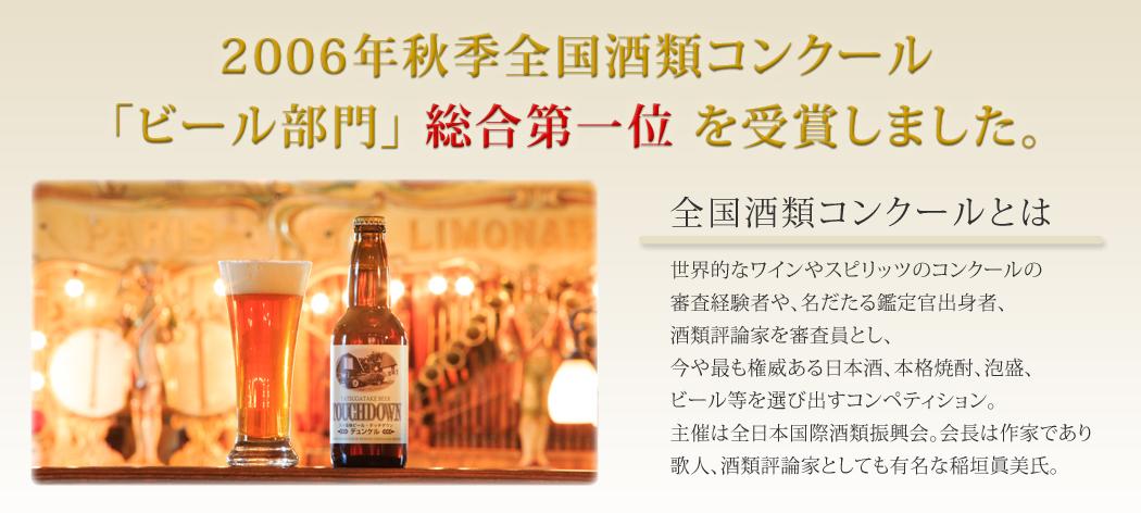 2006年秋季全国酒類コンクール「ビール部門」総合1位受賞。デュンケル