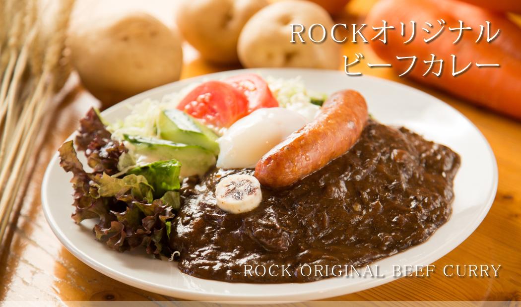 ロックオリジナルビーフカレー ブルーパブレストランロックで人気の濃厚ビーフカレー