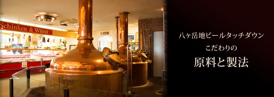 八ヶ岳地ビールタッチダウンこだわりの原料と製法