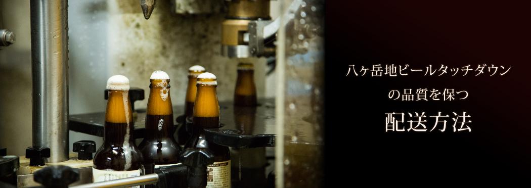 八ヶ岳地ビールタッチダウンの品質を保つ配送方法