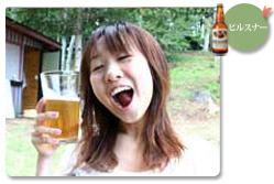 八ヶ岳地ビールタッチダウンピルスナー好きの声
