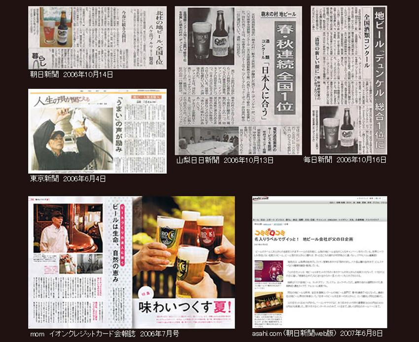 八ヶ岳地ビールタッチダウン掲載記事