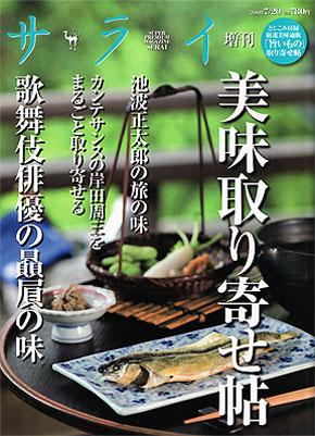 八ヶ岳地ビールタッチダウン サライ掲載記事