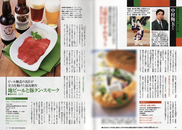 八ヶ岳地ビールタッチダウン雑誌サライ掲載記事
